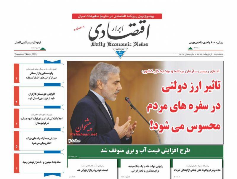 عناوین اخبار روزنامه ابرار اقتصادی در روز سهشنبه ۱۷ ارديبهشت