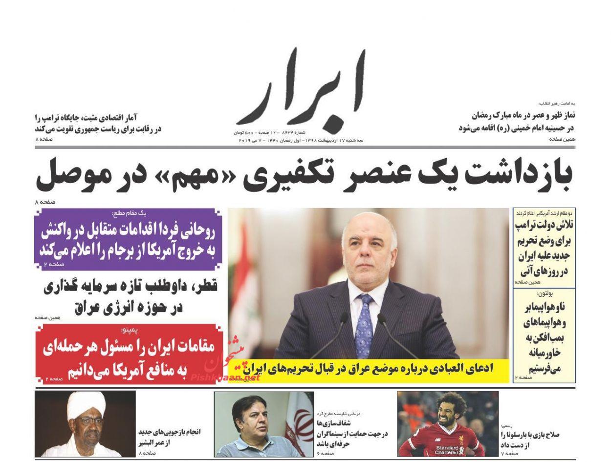 عناوین اخبار روزنامه ابرار در روز سهشنبه ۱۷ اردیبهشت :