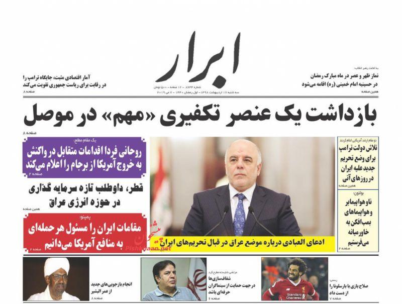 عناوین اخبار روزنامه ابرار در روز سهشنبه ۱۷ ارديبهشت