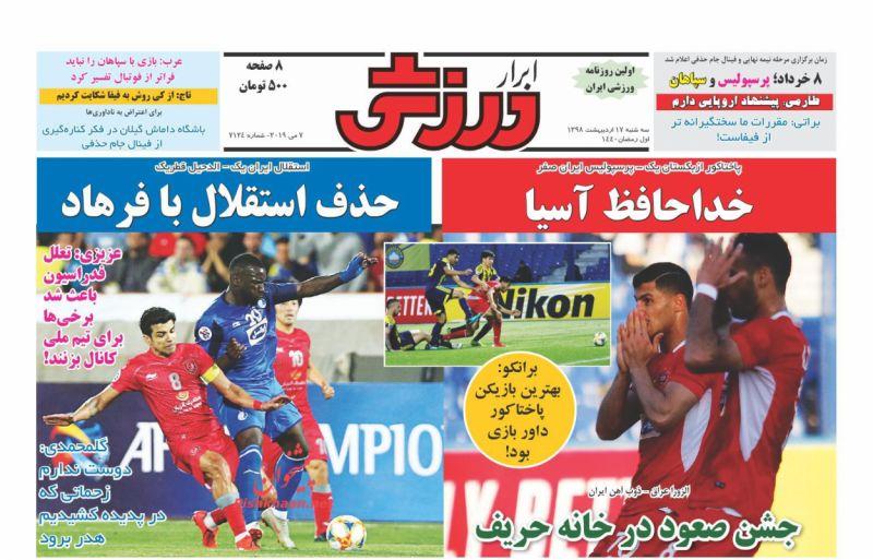 عناوین اخبار روزنامه ابرار ورزشى در روز سهشنبه ۱۷ ارديبهشت
