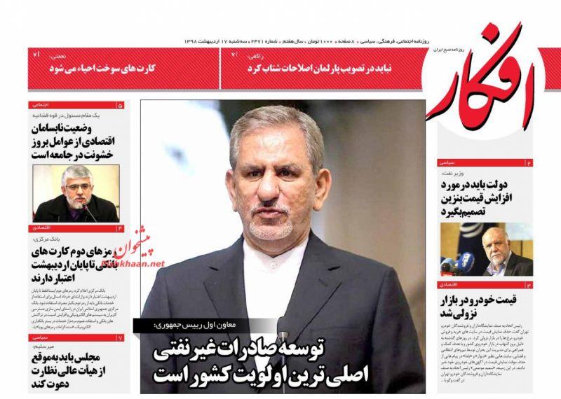 عناوین اخبار روزنامه افکار در روز سهشنبه ۱۷ ارديبهشت