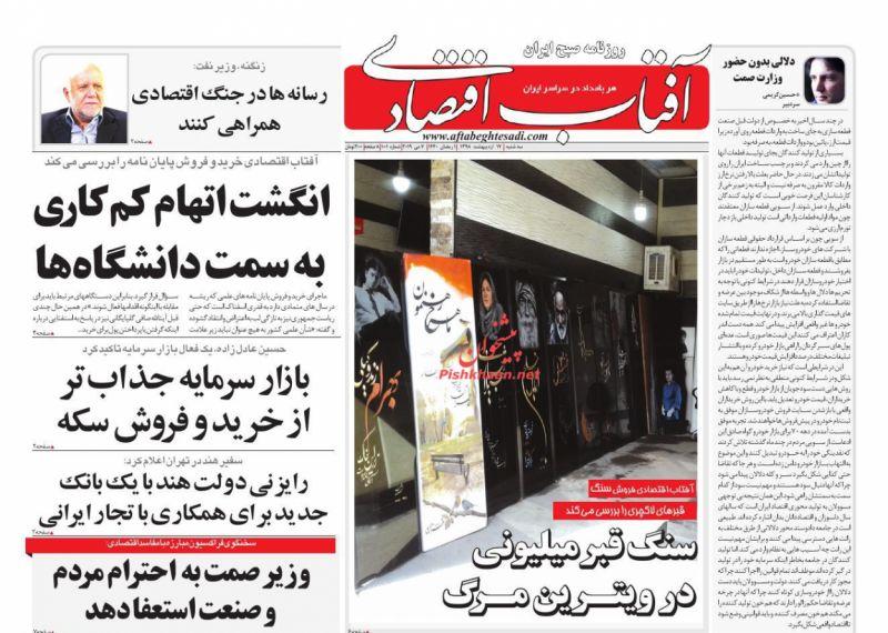 عناوین اخبار روزنامه آفتاب اقتصادی در روز سهشنبه ۱۷ ارديبهشت