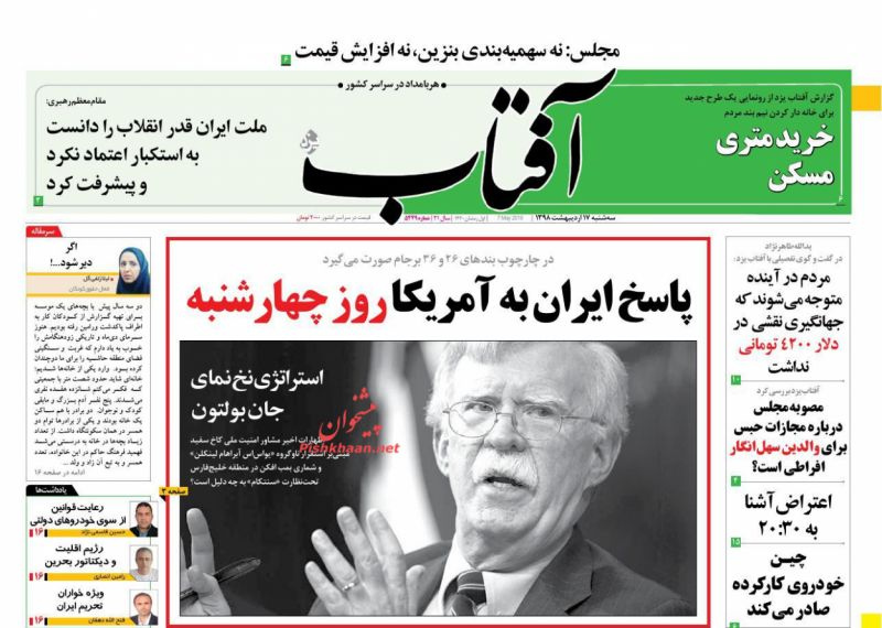عناوین اخبار روزنامه آفتاب یزد در روز سهشنبه ۱۷ ارديبهشت :