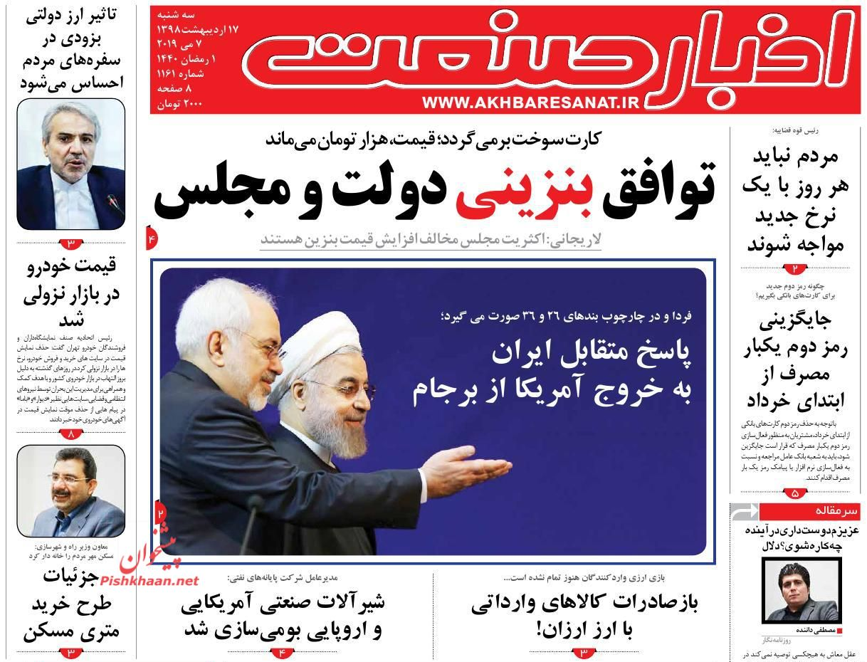 عناوین اخبار روزنامه اخبار صنعت در روز سهشنبه ۱۷ اردیبهشت :