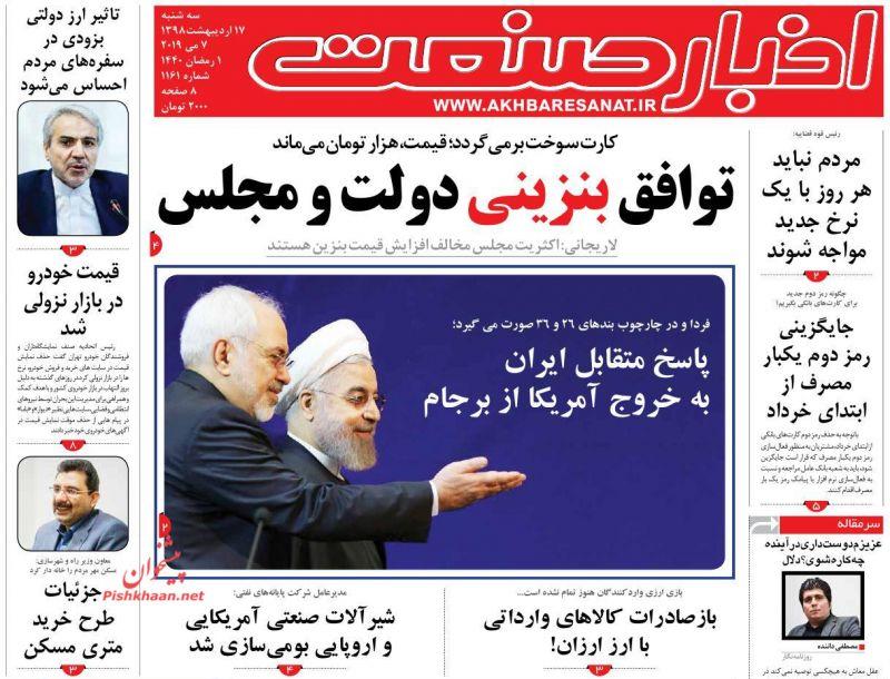 عناوین اخبار روزنامه اخبار صنعت در روز سهشنبه ۱۷ ارديبهشت