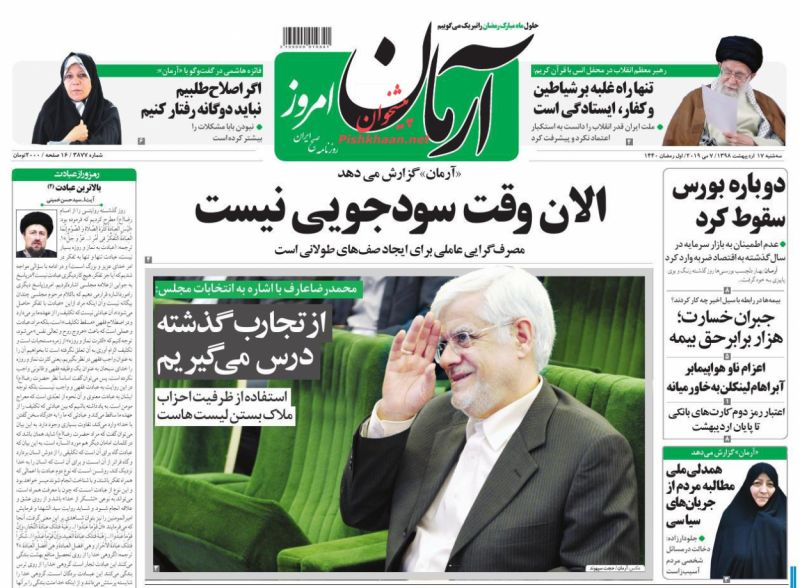 عناوین اخبار روزنامه آرمان امروز در روز سهشنبه ۱۷ ارديبهشت :
