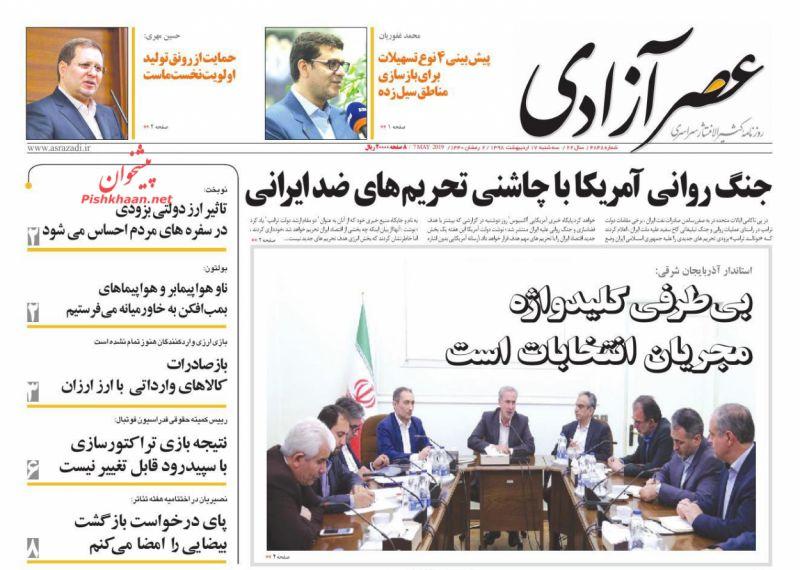عناوین اخبار روزنامه عصرآزادی در روز سهشنبه ۱۷ ارديبهشت