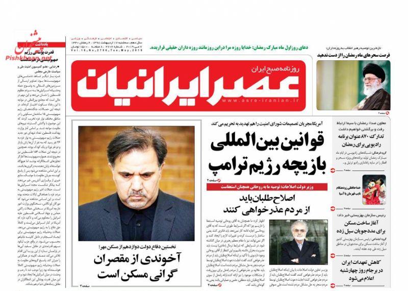 عناوین اخبار روزنامه عصر ایرانیان در روز سهشنبه ۱۷ ارديبهشت