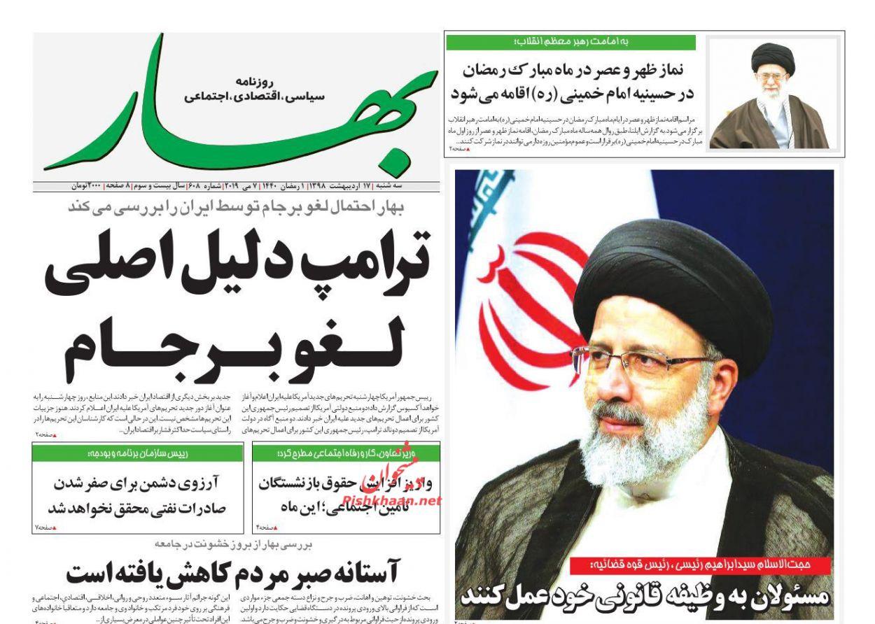 عناوین اخبار روزنامه بهار در روز سهشنبه ۱۷ اردیبهشت :