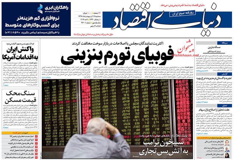 عناوین اخبار روزنامه دنیای اقتصاد در روز سهشنبه ۱۷ ارديبهشت