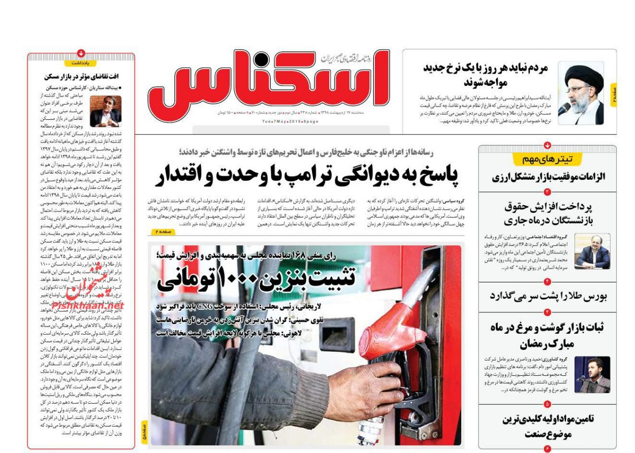 عناوین اخبار روزنامه اسکناس در روز سهشنبه ۱۷ اردیبهشت :