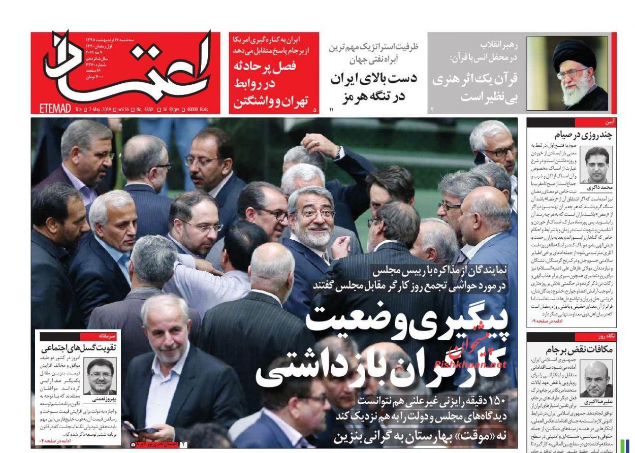 عناوین اخبار روزنامه اعتماد در روز سهشنبه ۱۷ ارديبهشت :