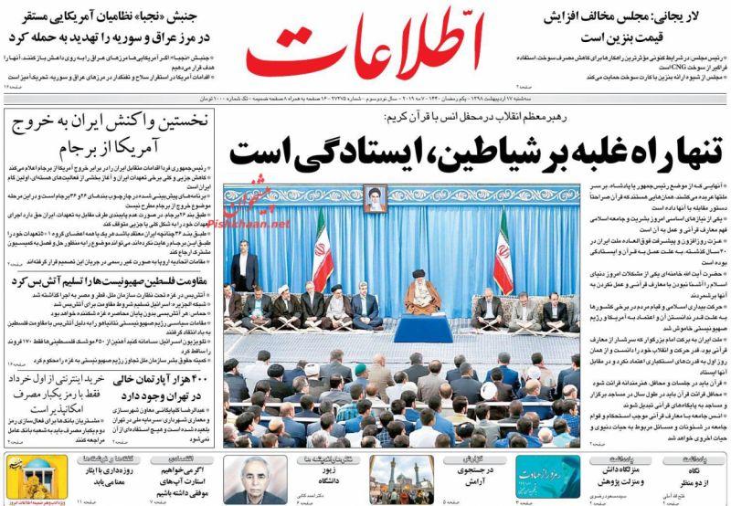 عناوین اخبار روزنامه اطلاعات در روز سهشنبه ۱۷ ارديبهشت :
