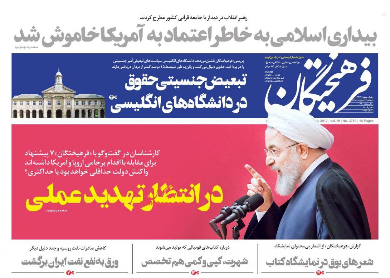 عناوین اخبار روزنامه فرهیختگان در روز سهشنبه ۱۷ اردیبهشت :