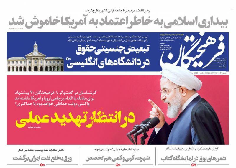 عناوین اخبار روزنامه فرهیختگان در روز سهشنبه ۱۷ ارديبهشت