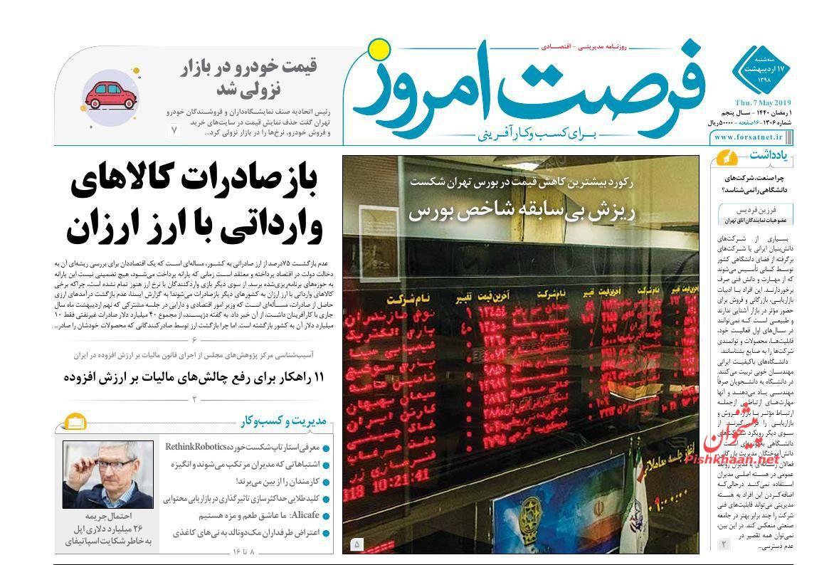عناوین اخبار روزنامه فرصت امروز در روز سهشنبه ۱۷ اردیبهشت :