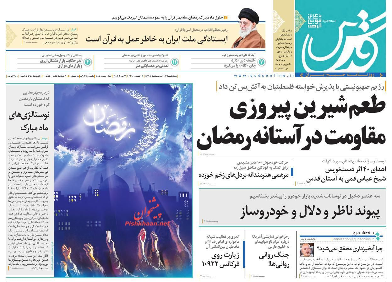 عناوین اخبار روزنامه قدس در روز سهشنبه ۱۷ اردیبهشت :