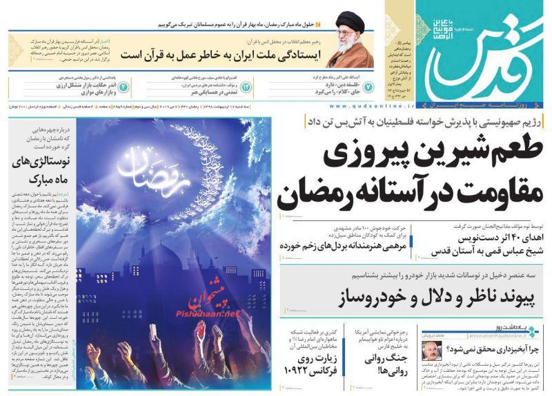 عناوین اخبار روزنامه قدس در روز سهشنبه ۱۷ ارديبهشت