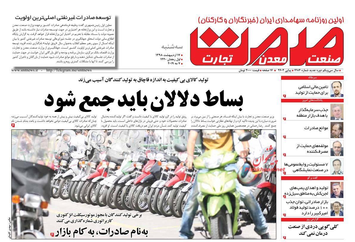 عناوین اخبار روزنامه گسترش صمت در روز سهشنبه ۱۷ اردیبهشت :
