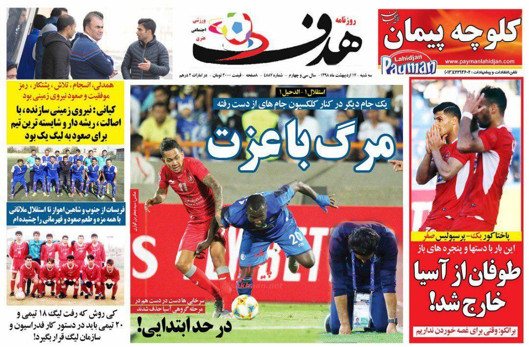 عناوین اخبار روزنامه هدف در روز سهشنبه ۱۷ اردیبهشت :
