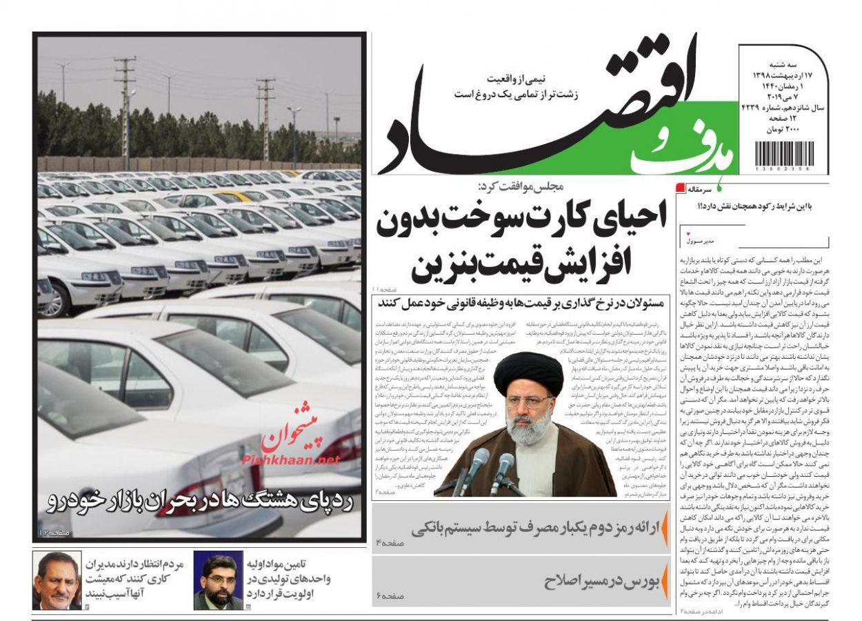 عناوین اخبار روزنامه هدف و اقتصاد در روز سهشنبه ۱۷ اردیبهشت :