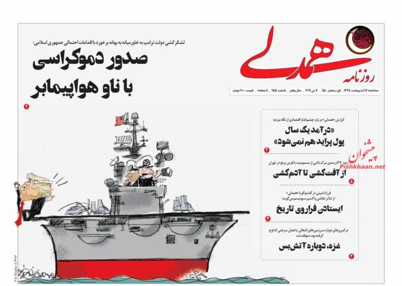 عناوین اخبار روزنامه همدلی در روز سهشنبه ۱۷ ارديبهشت
