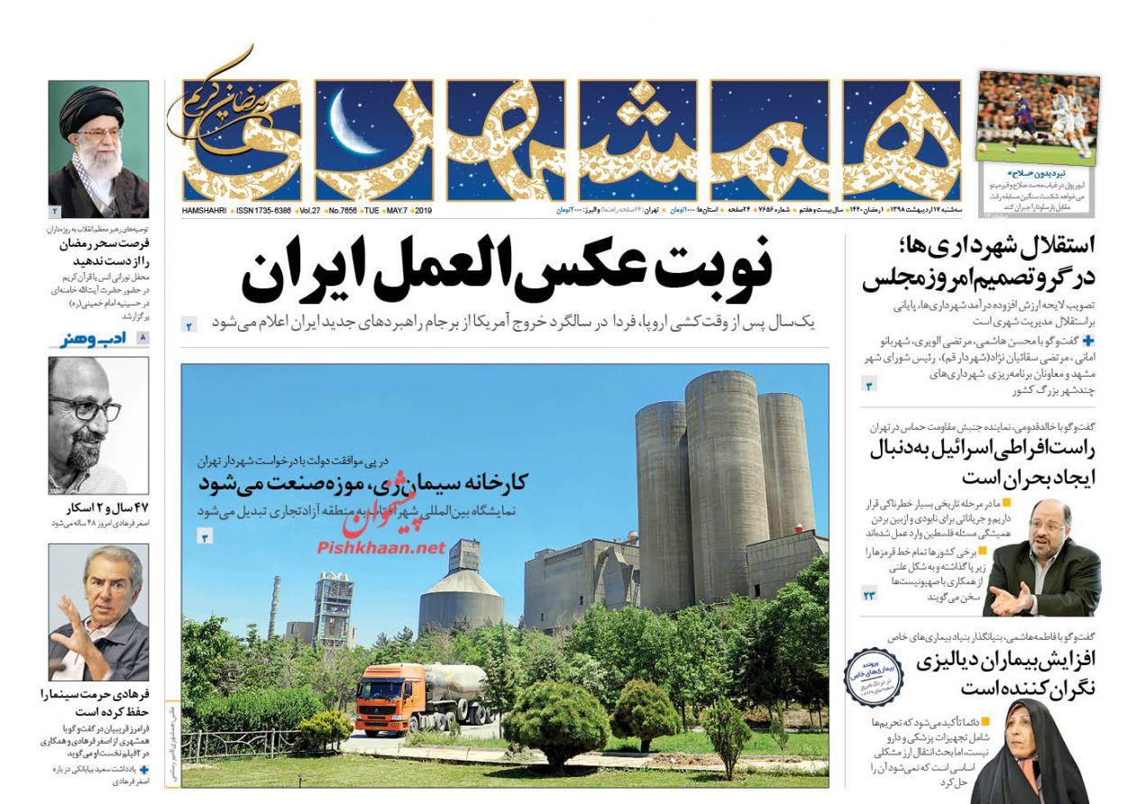 عناوین اخبار روزنامه همشهری در روز سهشنبه ۱۷ ارديبهشت :