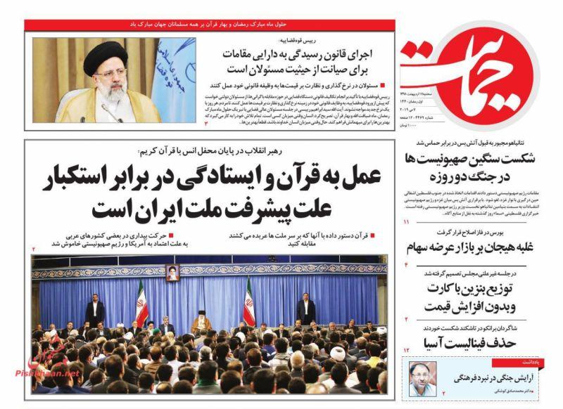 عناوین اخبار روزنامه حمایت در روز سهشنبه ۱۷ ارديبهشت
