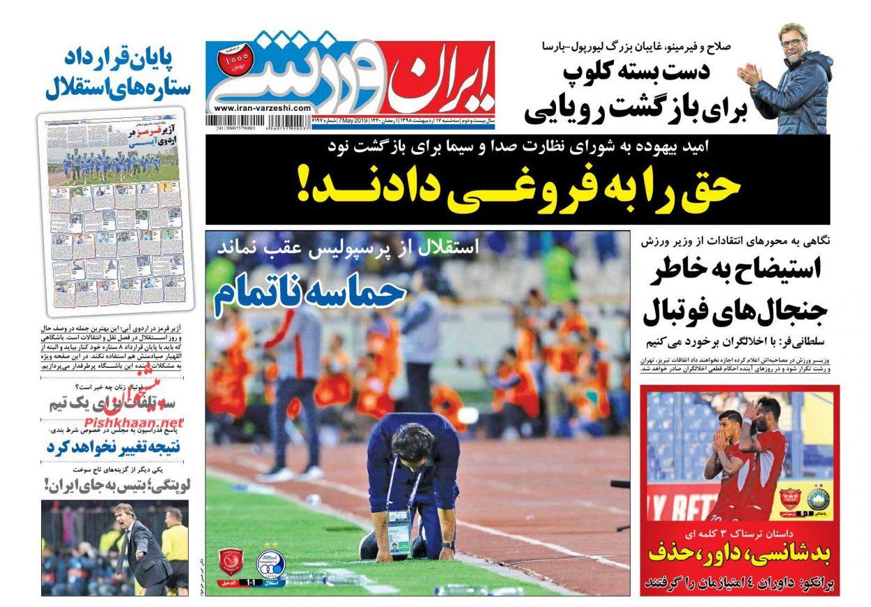 عناوین اخبار روزنامه ایران ورزشی در روز سهشنبه ۱۷ ارديبهشت : مرد فرجامهای ناخوش ؛حماسه ناتمام ؛حق را به فروغی دادند! ؛ خبر و مصاحبه ؛