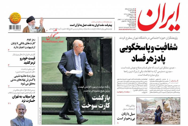 عناوین اخبار روزنامه ایران در روز سهشنبه ۱۷ ارديبهشت