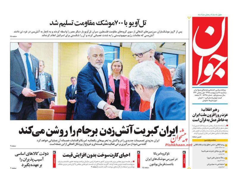 عناوین اخبار روزنامه جوان در روز سهشنبه ۱۷ ارديبهشت