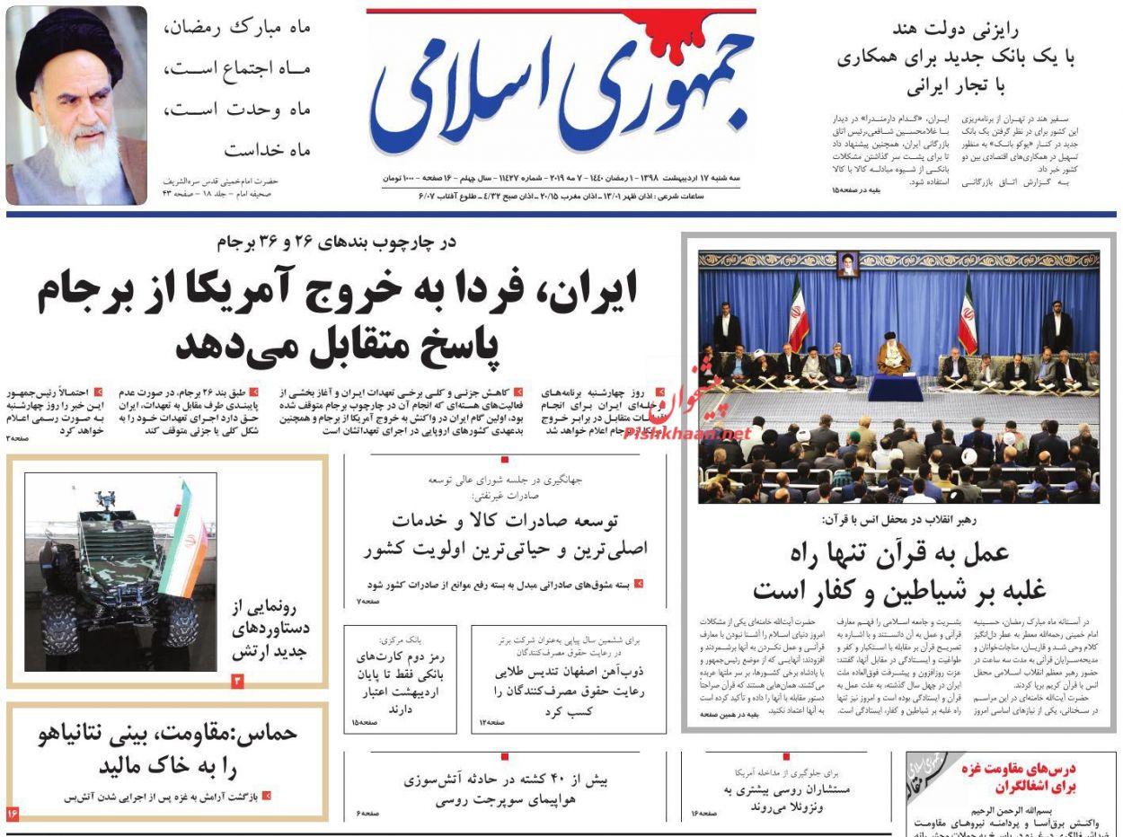 عناوین اخبار روزنامه جمهوری اسلامی در روز سهشنبه ۱۷ ارديبهشت :
