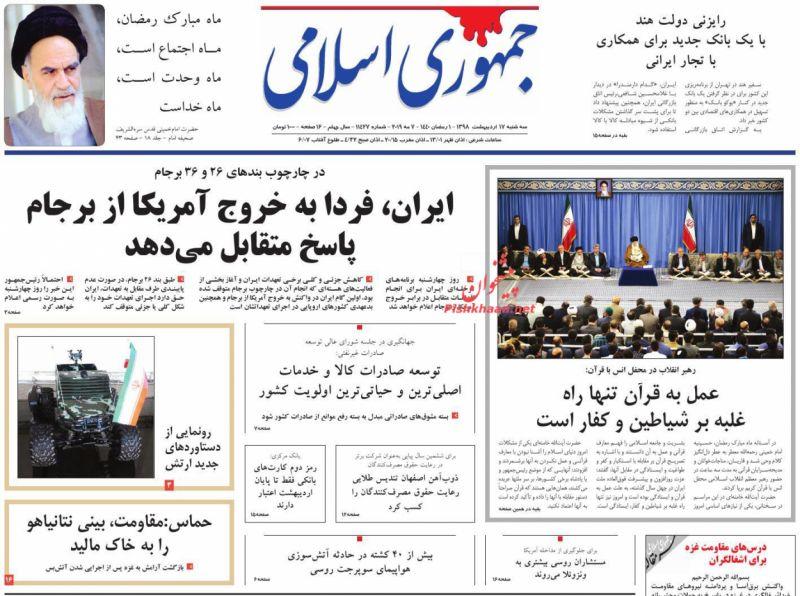عناوین اخبار روزنامه جمهوری اسلامی در روز سهشنبه ۱۷ ارديبهشت
