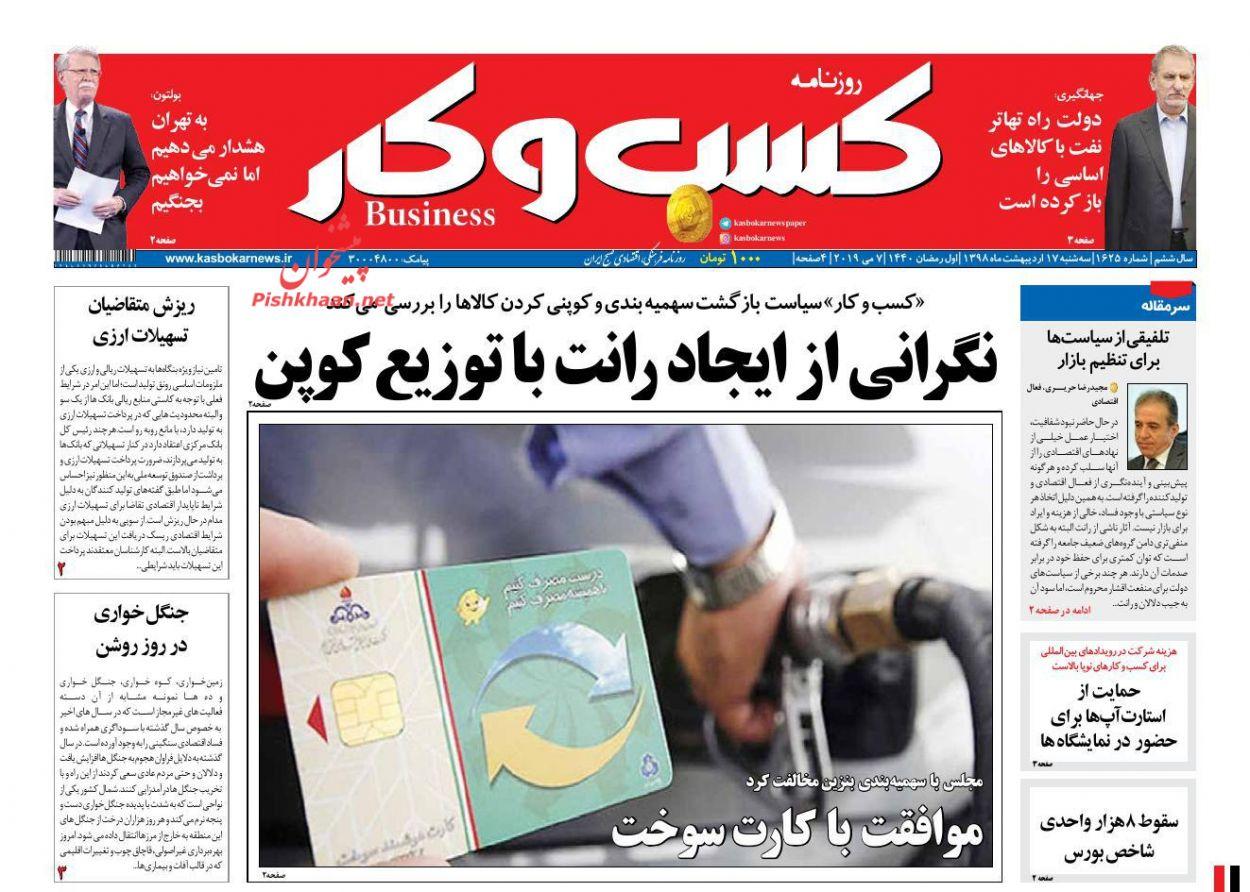 عناوین اخبار روزنامه کسب و کار در روز سهشنبه ۱۷ اردیبهشت :