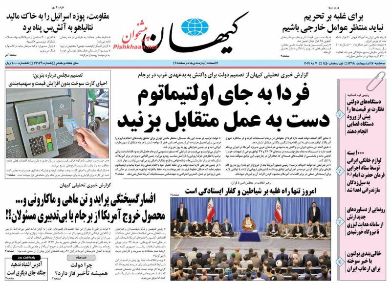عناوین اخبار روزنامه کيهان در روز سهشنبه ۱۷ ارديبهشت :