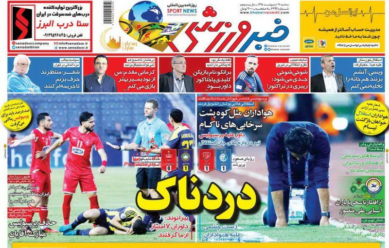 عناوین اخبار روزنامه خبر ورزشی در روز سهشنبه ۱۷ ارديبهشت