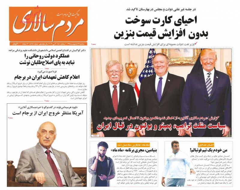عناوین اخبار روزنامه مردم سالاری در روز سهشنبه ۱۷ ارديبهشت