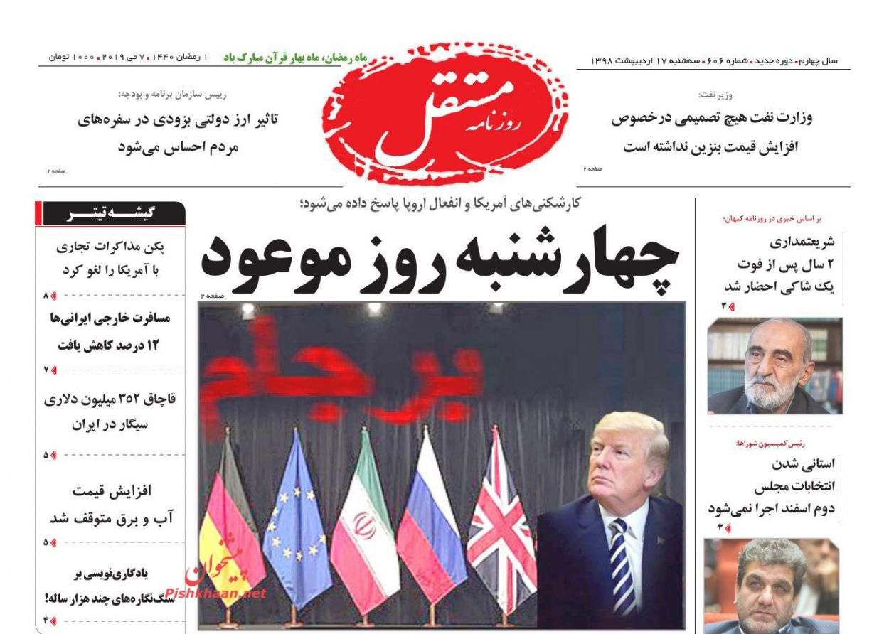 عناوین اخبار روزنامه مستقل در روز سهشنبه ۱۷ اردیبهشت :