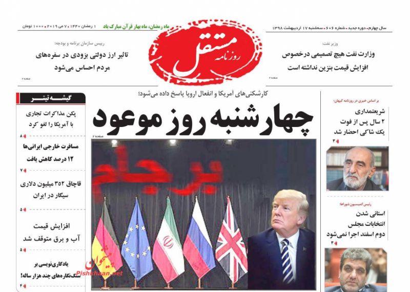 عناوین اخبار روزنامه مستقل در روز سهشنبه ۱۷ ارديبهشت