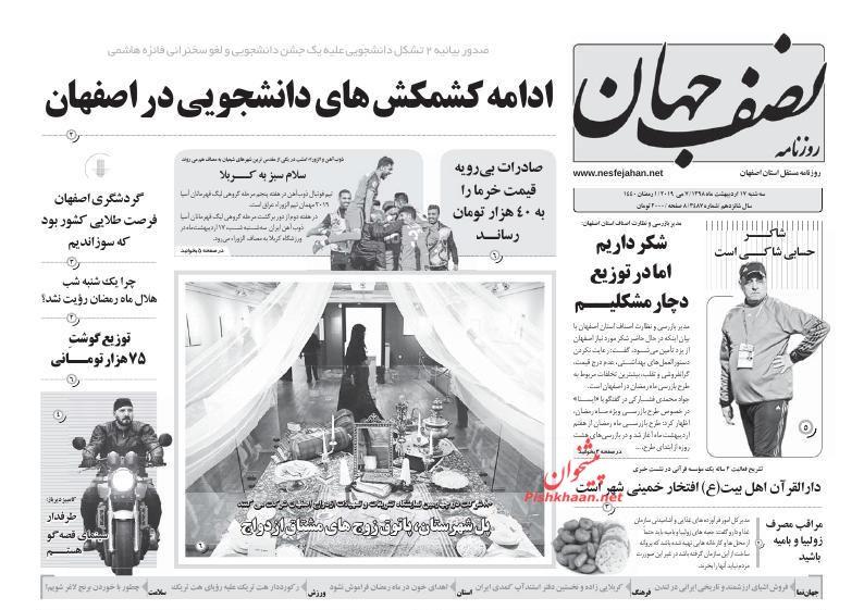 عناوین اخبار روزنامه نصف جهان در روز سهشنبه ۱۷ اردیبهشت :