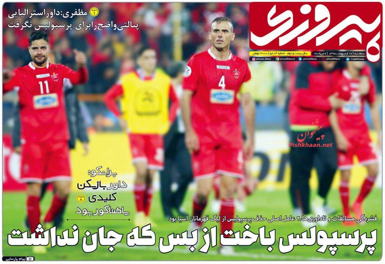 عناوین اخبار روزنامه پیروزی در روز سهشنبه ۱۷ اردیبهشت :