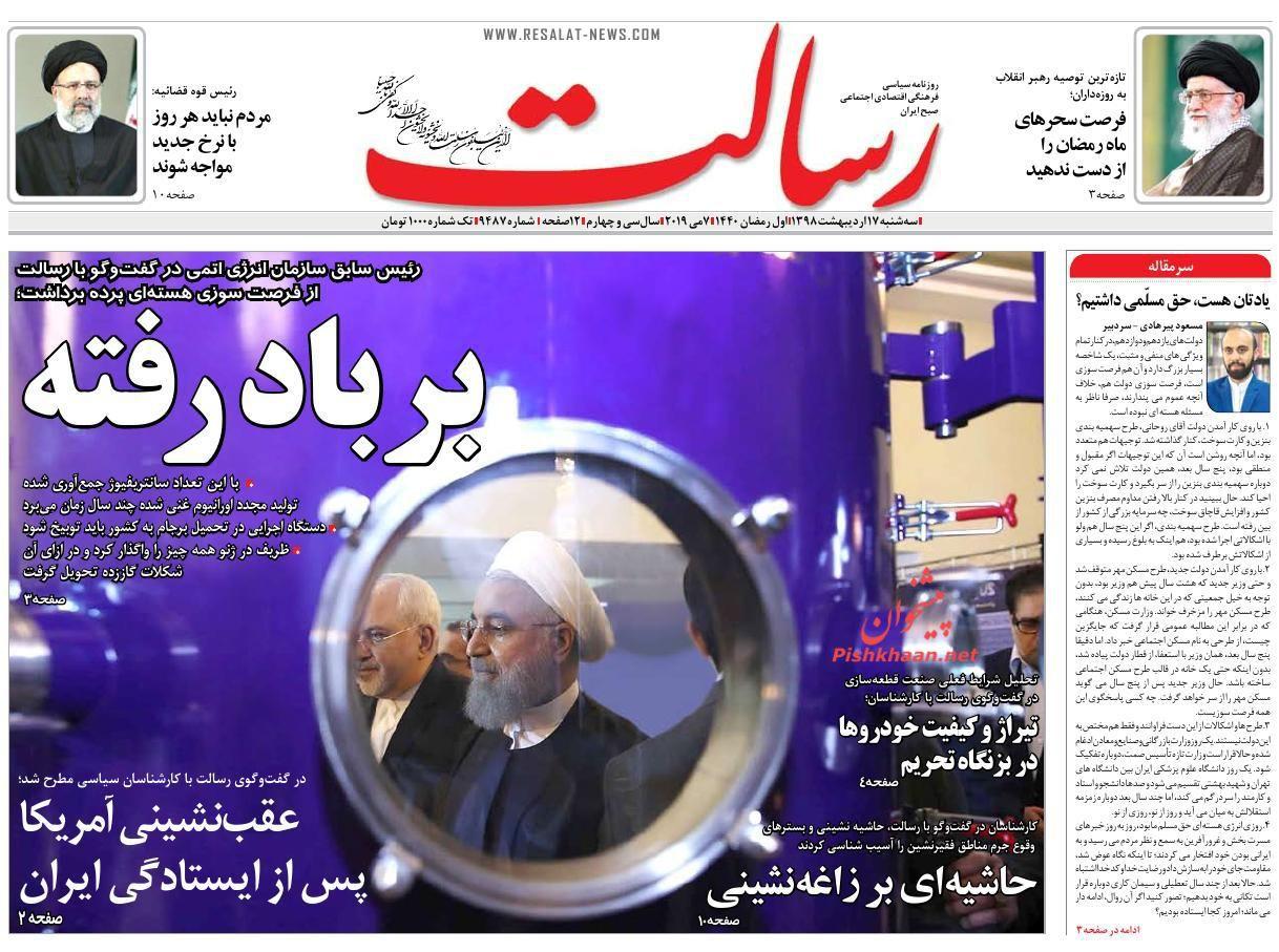 عناوین اخبار روزنامه رسالت در روز سهشنبه ۱۷ اردیبهشت :