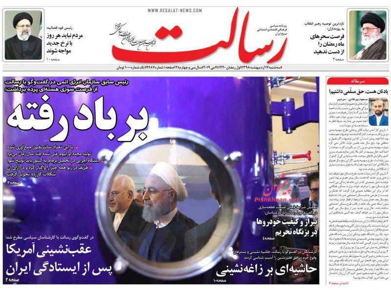 عناوین اخبار روزنامه رسالت در روز سهشنبه ۱۷ ارديبهشت