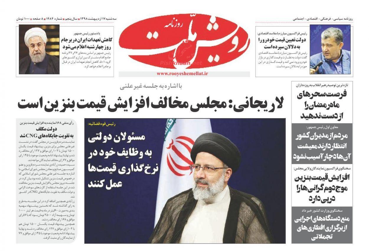 عناوین اخبار روزنامه رویش ملت در روز سهشنبه ۱۷ اردیبهشت :