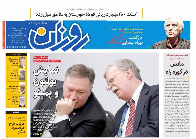 عناوین اخبار روزنامه روزان در روز سهشنبه ۱۷ ارديبهشت