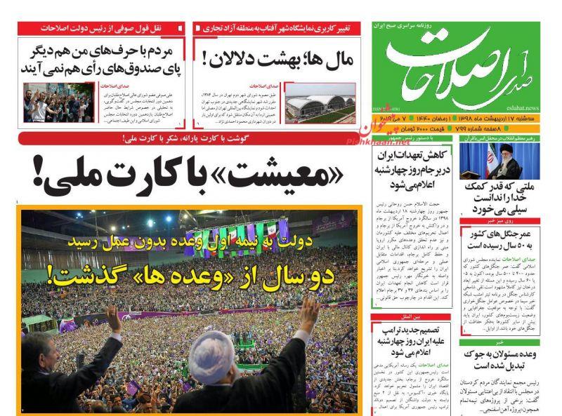 عناوین اخبار روزنامه صدای اصلاحات در روز سهشنبه ۱۷ ارديبهشت
