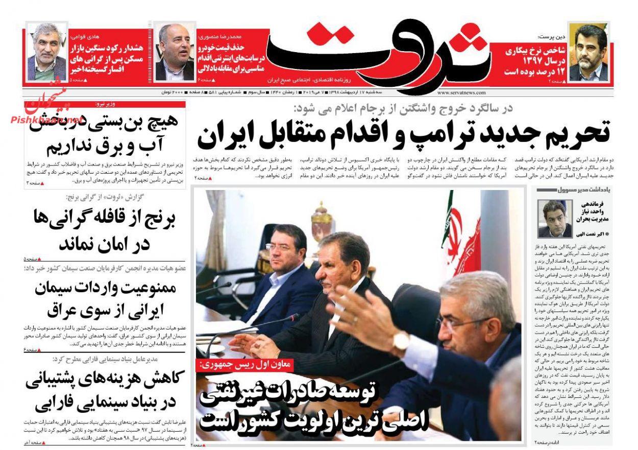 عناوین اخبار روزنامه ثروت در روز سهشنبه ۱۷ اردیبهشت :