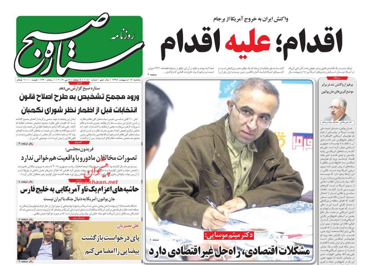عناوین اخبار روزنامه ستاره صبح در روز سهشنبه ۱۷ اردیبهشت :