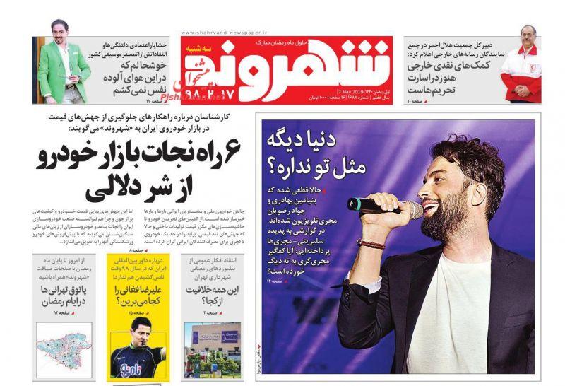 عناوین اخبار روزنامه شهروند در روز سهشنبه ۱۷ ارديبهشت