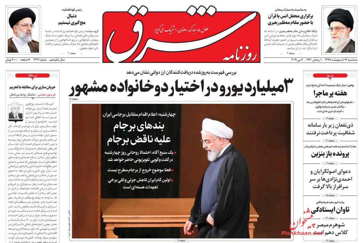 عناوین اخبار روزنامه شرق در روز سهشنبه ۱۷ ارديبهشت :